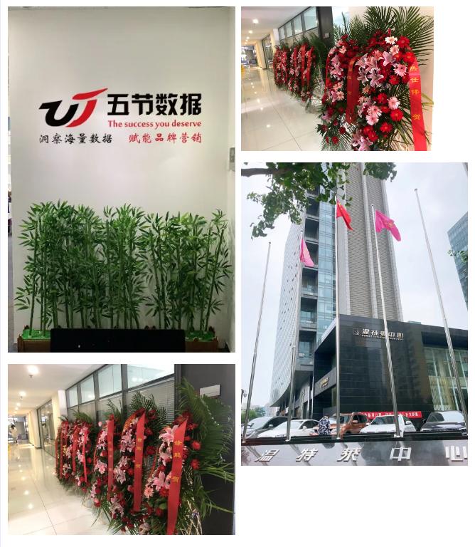 热烈庆祝五节数据北京公司乔迁之喜